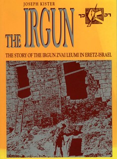 כריכת הספר The Irgun